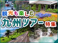 九州観光付き
