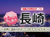 旬のまち歩き長崎
