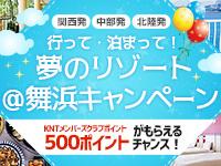舞浜キャンペーン
