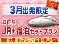 3月限定JR+宿