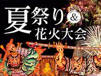 日本各地の夏祭り&花火大会