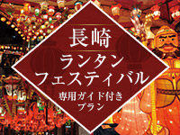 長崎ランタン
