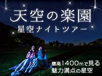 天空の楽園 星空ナイトツアー