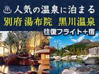 人気の温泉に泊まる別府・湯布院黒川温泉