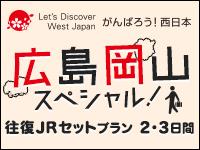 西日本ふっこう割
