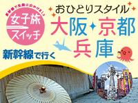 おひとりスタイル京都・大阪・兵庫