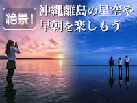 絶景!沖縄離島の星空や早朝を楽しもう