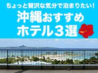 ちょっと贅沢な気分で泊まりたい!沖縄おすすめホテル3選