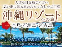 沖縄_本島・石垣島・宮古島