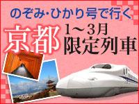 限定列車の京都