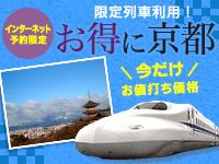 1・2月京都スペシャル!