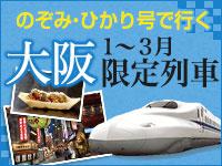 限定列車の大阪