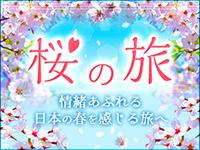 桜の旅特集