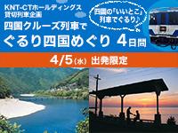 四国クルーズ列車