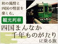 観光列車「四国まんなか千年ものがたり」に乗る旅