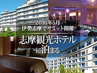 志摩観光ホテルに泊まる