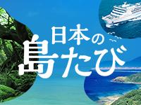 日本の島たび