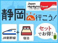 静岡へ行こう!