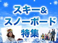 スキースノーボード特集