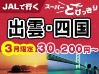 3月限定スーパーとびっきり四国・出雲