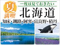夏満喫北海道