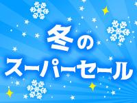 冬のスーパーセール