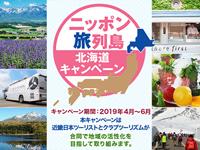 旅列島北海道