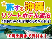 旅する沖縄