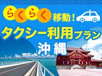 らくらく移動!タクシー利用プラン沖縄