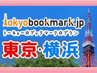 【中部・関西発】トーキョーブックマーク特集