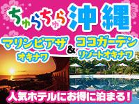 ちゅらちゅら沖縄