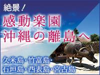 感動楽園 沖縄の離島へ