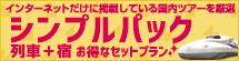 新幹線+宿 シンプルパック