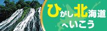 ひがし北海道