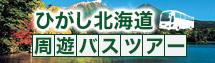 ひがし北海道周遊バスツアー