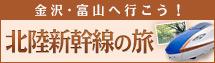 北陸新幹線の旅