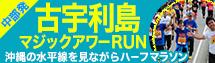 沖縄古宇利島マラソン