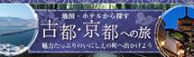 地図・ホテルから探す 古都・京都への旅