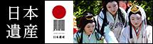 日本遺産特集