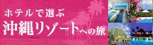 ホテルで選ぶ 沖縄リゾートへの旅
