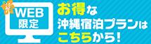 Web限定お得な沖縄宿泊プラン
