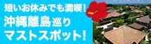 沖縄キュレーション