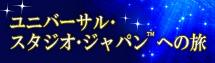 ユニバーサル・スタジオ・ジャパン(R)への旅