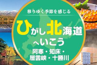 ひがし北海道特集
