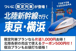 北陸新幹線で行く東京・横浜