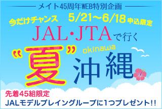 JAL沖縄キャンペーン