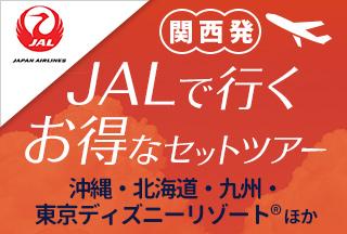 JALで行くツアー