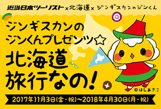 ジンギスカンのジンくんプレゼンツ☆北海道旅行なの!