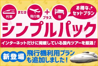 【シンプルパック】「列車または飛行機+ホテル」でお得なセットプラン