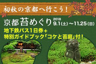 「京都苔めぐり」地下鉄バス1日券+特別ガイドブック「コケと苔庭」付!